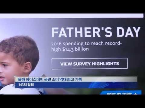 파더스데이, '가족과 추억쌓기' 풍성 6.17.16 KBS America News
