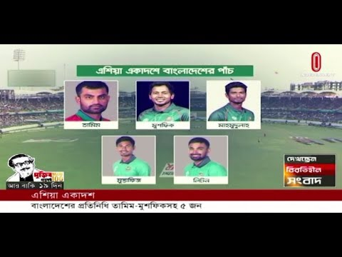 Tamim, Mushfiq among 5 Bangladeshi players in Asia XI (26-02-2020) Courtesy: Independent TV