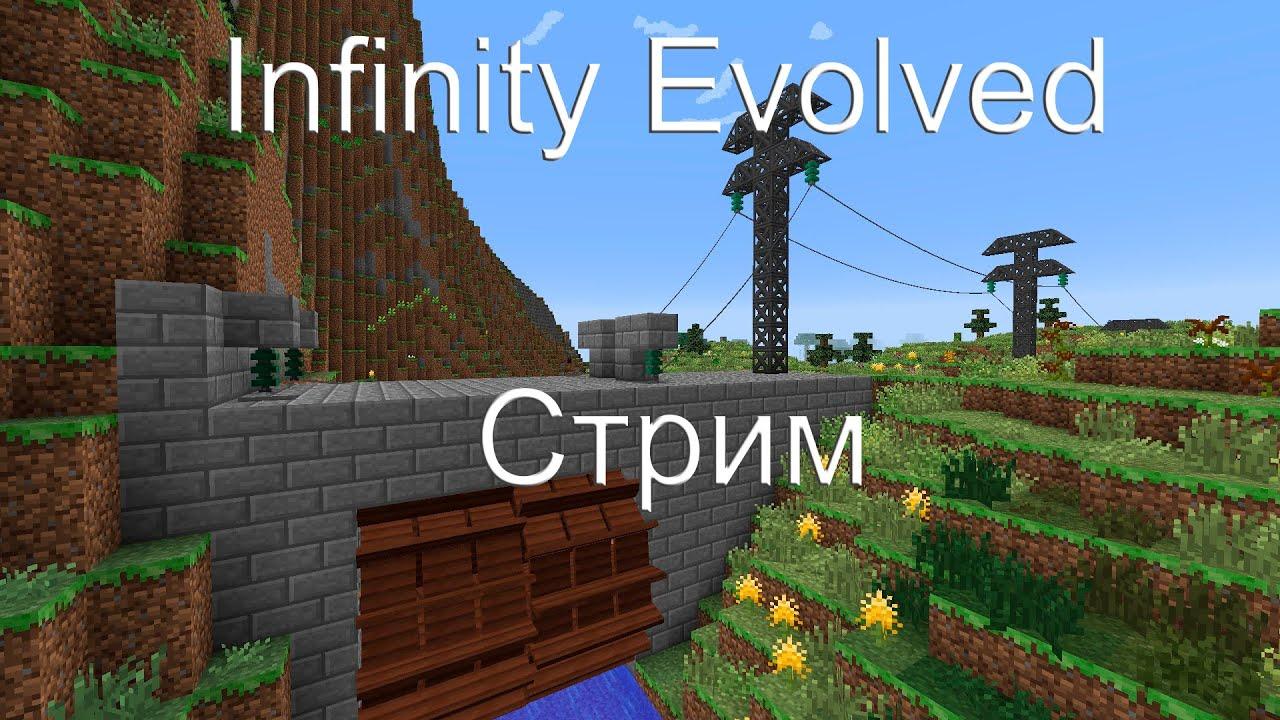 Смотреть онлайн про игры: Infinity Evolved 16 Ме сеть И автофермы Стрим