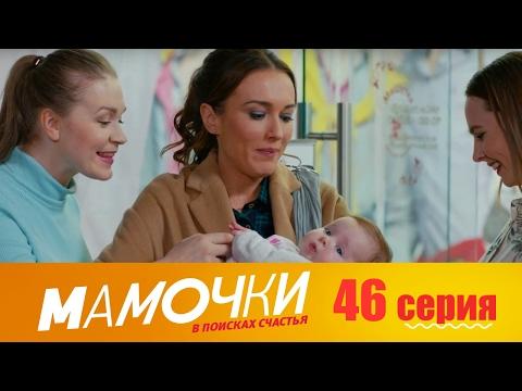 Мамочки - Серия 6 сезон 3 (46 серия) - комедийный сериал HD (видео)