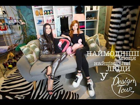 Design Tour - Season 1 Episode 1