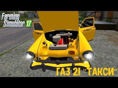 Gaz 21 Farming simulator 17 v1.0