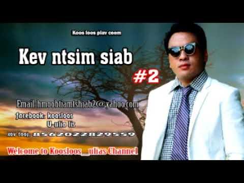 Kev ntsim siab #2. 8/21/2018 (видео)