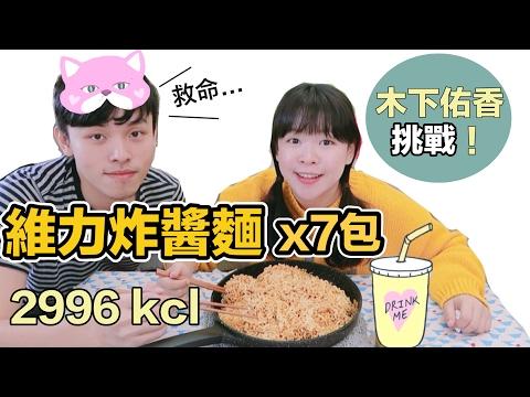 【木下ゆうか大食挑戰!】維力炸醬麵 x7包 2996 kcal ❤︎ 古娃娃WawaKu