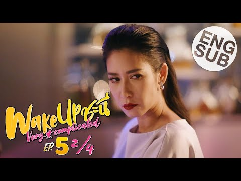 [Eng Sub] Wake Up ชะนี Very Complicated | EP.5 [2/4]