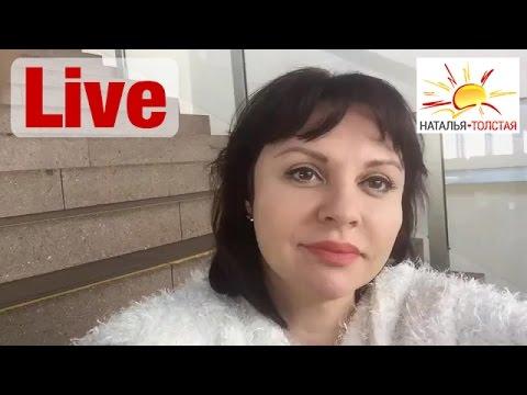 Наталья Толстая - Правда или скелеты в шкафу