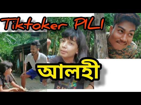 আলহী খণ্ড- ১, ২ // Tiktoker PILI // Don Saloi Comedy video //Darrangia