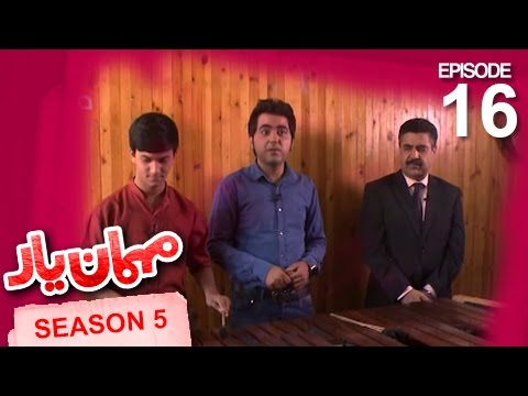 Video Mehman-e-Yar - Season 5 - Episode 16 / مهمان یار - فصل پنجم - قسمت شانزدهم download in MP3, 3GP, MP4, WEBM, AVI, FLV January 2017