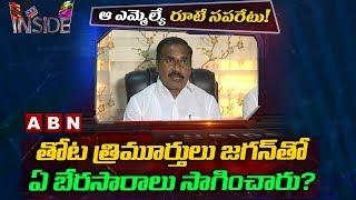 Reasons behind MLA Thota Trimurthulu Meeting with YS Jagan   Inside   ABN Telugu