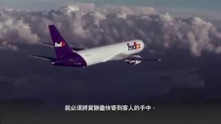 FedEx客戶成功案例: Hyperbola [30s TW]