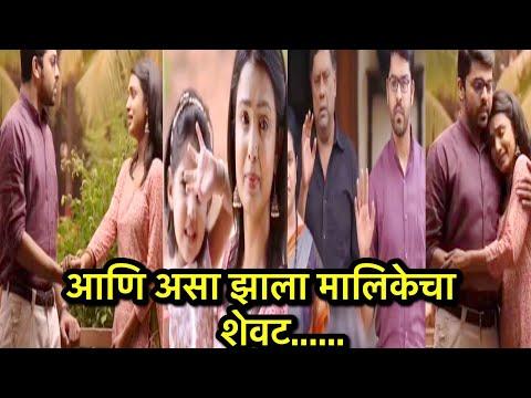 Video आणि असा झाला मालिकेचा शेवट Khulata Kali Khulena Zee Marathi 16th september 2017 Zee Marathi Update download in MP3, 3GP, MP4, WEBM, AVI, FLV January 2017