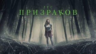 Лес призраков - для тех, кто любит ужасы