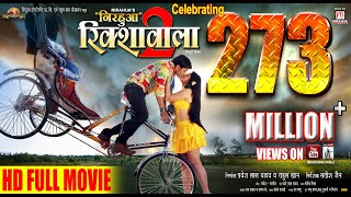 "Video Nirahua Rickshawala 2 | Super Hit Full Bhojpuri Movie 2015 | Dinesh Lal Yadav ""Nirahua"", Aamrapali MP3, 3GP, MP4, WEBM, AVI, FLV April 2018"