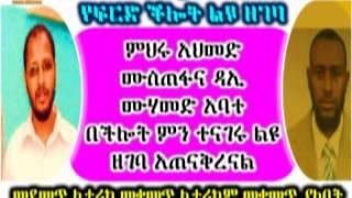 BBN APRIL 9  የሚያዚያ 1  የፍርድ ችሎት ልዩ ዘገባ
