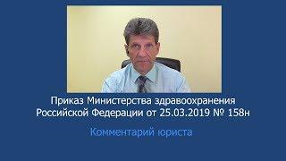 Приказ Минздрава России от 23 февраля 2019 года № 158н