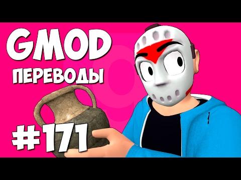 Garry's Mod Смешные моменты (перевод) #171 - Одиннадцать друзей Оушена (Гаррис Мод Prop Hunt) (видео)