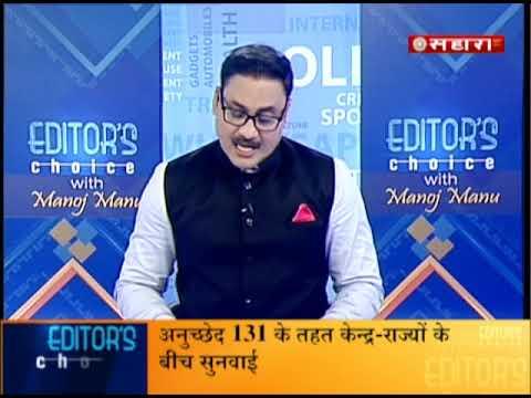 Editor's Choice With Manoj Manu : अदालत की दो टूक