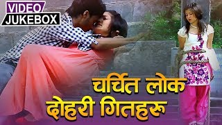 Nepali Superhit Lok Dohori Song Collection   Video JukeBox   Maya Maya Bhanera   Timilai Samjhera