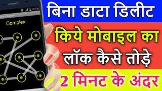 Video Mobile Ka Lock Kaise Tode Bina Data Delete (Formate) Kiye    2019 NewTrick MP3, 3GP, MP4, WEBM, AVI, FLV September 2019