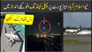 Video New Islamabad Airport First Landing 2018   Most Amazing First PIA Flight Land MP3, 3GP, MP4, WEBM, AVI, FLV Mei 2018