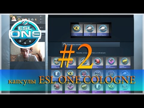 Открываем капсулы CS:GO #2 (ESL ONE Cologne)