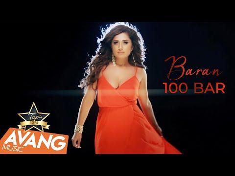 Baran - 100 Baar OFFICIAL VIDEO HD