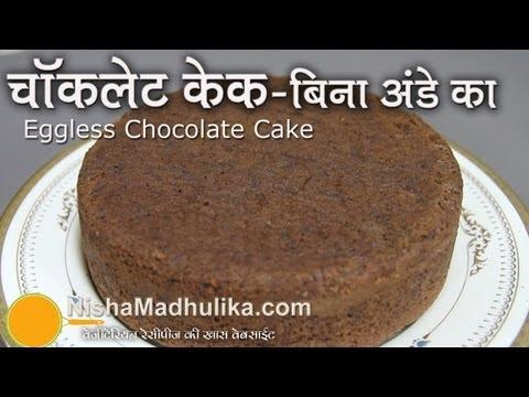 Eggless Cake In Pressure Cooker By Nisha Madhulika