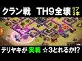 [実況]TH9全壊リプレイとテリヤキの実戦[クラン戦]