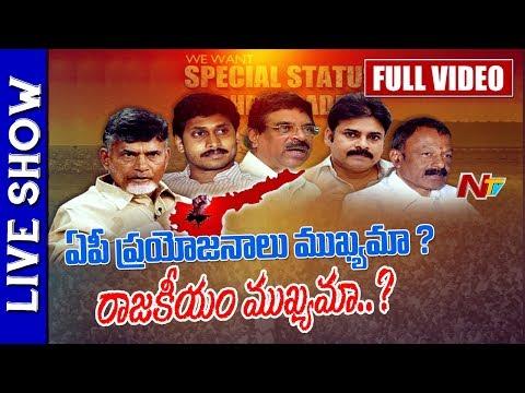 No- Decision Motion - War Between AP Political Parties || Live Show Full || NTV (видео)