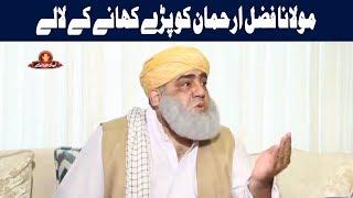 Video Maulana Fazal Ur Rehman Ko Khanay Kay Lalay Per Gaye | Q K Jamhuriat Hai | 25 August 2018 | 24 News MP3, 3GP, MP4, WEBM, AVI, FLV Oktober 2018