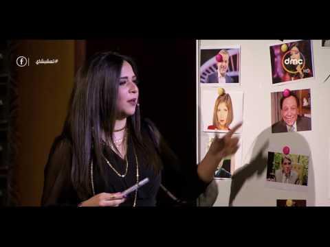 غادة عادل وإيمي سمير غانم تلعبان لعبة الأفلام والصور