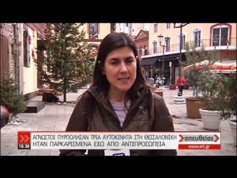 Θεσσαλονίκη: Εμπρηστικές επιθέσεις σε ΙΧ αντιπροσωπείας πολυτελών αυτοκινήτων | 16/12/2019 | ΕΡΤ