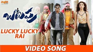 Balupu Lucky Lucky Video Song