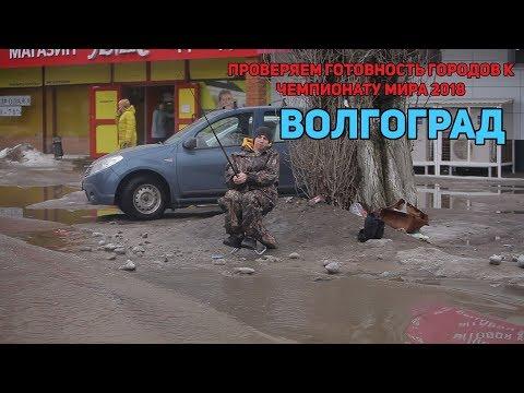 ВОЛГОГРАД Проверяем готовность городов к Чемпионату мира 2018 - DomaVideo.Ru