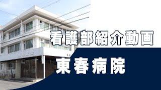 東春病院 看護部紹介