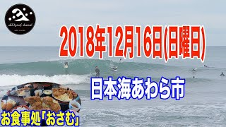 無くなる前の1ラウンドからの、、、、サーフィン日本海福井県あわら市SOLOSHOT3GOPROHERO7撮影