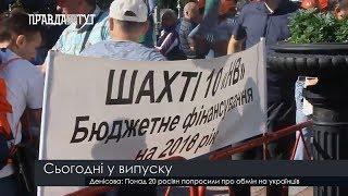 Випуск новин на ПравдаТут за 18.08.18 (06:30)
