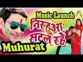 Nirahua Satal Rahe Bhojpuri Film (2016) - Dinesh Lal Yadav - Amrapali - Muhurat & Song Recording !!!
