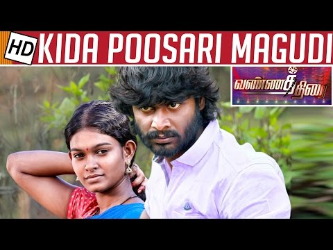 Kida-Poosari-Magudi-Movie-Review-Illaiyaraaja-Vannathirai