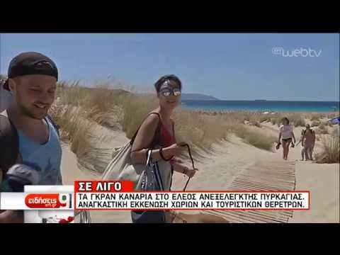 Τις πληγές της μετρά η Ελαφόνησος – Επιστρέφουν επισκέπτες | 12/08/2019 | ΕΡΤ