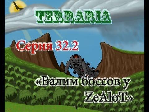 Terraria прохождение 32.2 серия - ( Мочим боссов у ZeAloTx327)