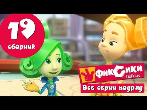 Мультик Фиксики - Все серии подряд - Сборник 19 (видео)