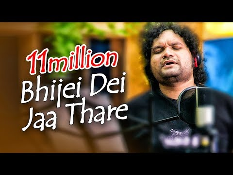 Lyrical - Bhijei Dei Jaa Thare - Song With Lyrics | Humane Sagar | A Song By Sidharth Tv