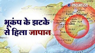भूकंप के झटके से हिला जापान