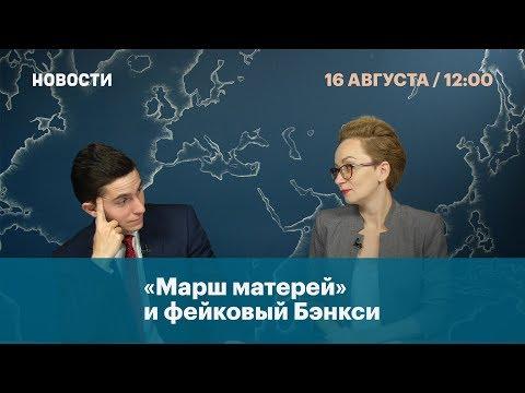«Марш матерей» и фейковый Бэнкси - DomaVideo.Ru
