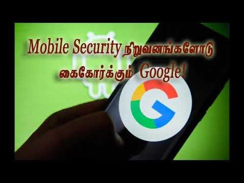 Mobile Security நிறுவனங்களுடன் கைகோர்க்கும் Google நிறுவனம்!