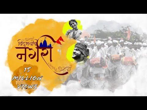 VITHU RAYACHI NAGARI   DRAVESH PATIL   OFFICIAL VIDEO SONG
