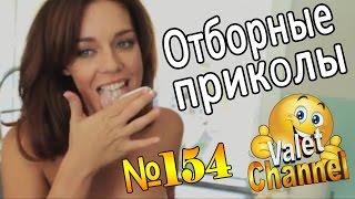 ЛУЧШИЕ ПРИКОЛЫ 2016 за неделю ► Лучшая Смешная Подборка Приколов #154