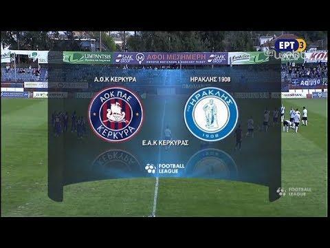 ΚΕΡΚΥΡΑ – ΗΡΑΚΛΗΣ 0-1 | Αγώνας | 04/11/2018 | ΕΡΤ