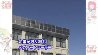 ソーラー発電でエコライフ佐久市